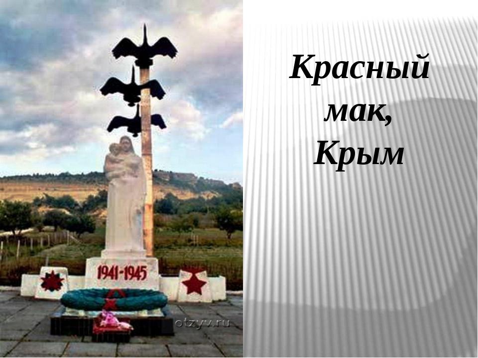 Красный мак, Крым