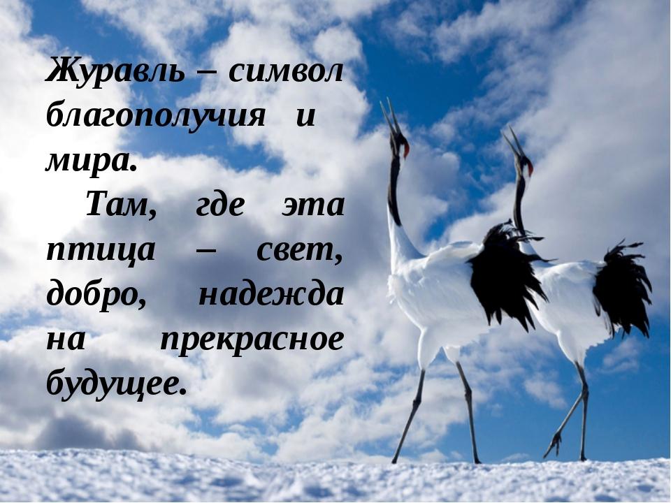 Журавль – символ благополучия и мира. Там, где эта птица – свет, добро, надеж...