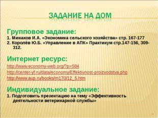 Групповое задание: 1. Минаков И.А. «Экономика сельского хозяйства» стр. 167-1