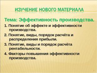 Тема: Эффективность производства. 1. Понятие об эффекте и эффективности произ