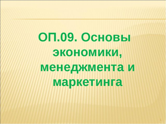 Презентация к открытому уроку Эффективность производства  ОП 09 Основы экономики менеджмента и маркетинга Тема Эффективность производства