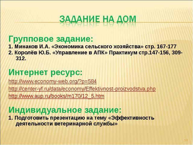 Групповое задание: 1. Минаков И.А. «Экономика сельского хозяйства» стр. 167-1...