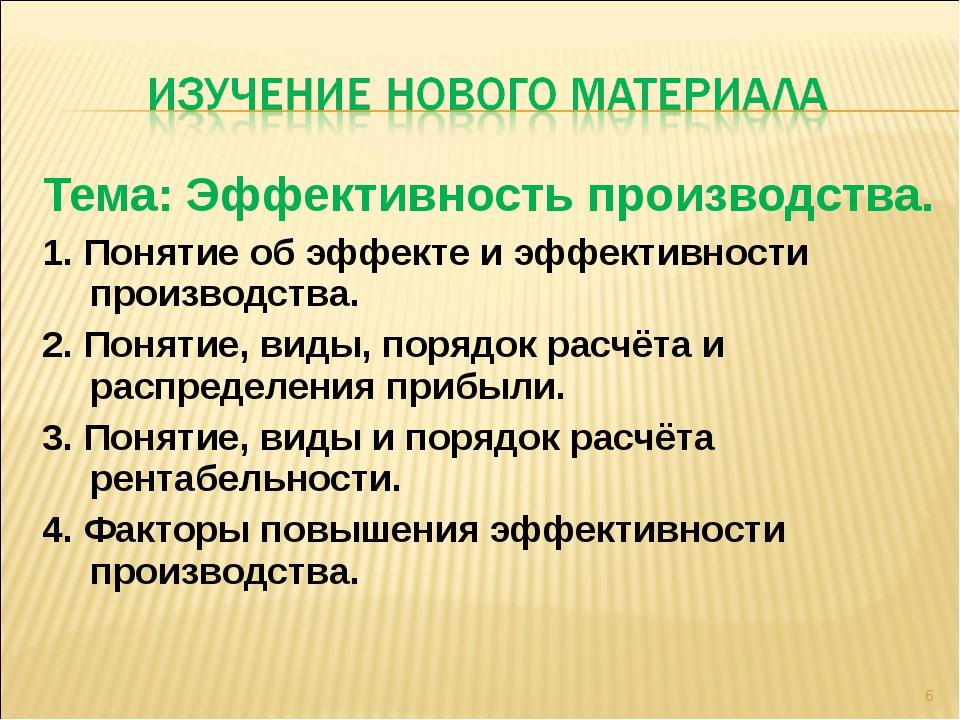 Тема: Эффективность производства. 1. Понятие об эффекте и эффективности произ...