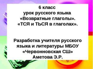 6 класс урок русского языка «Возвратные глаголы». «ТСЯ и ТЬСЯ в глаголах». Ра