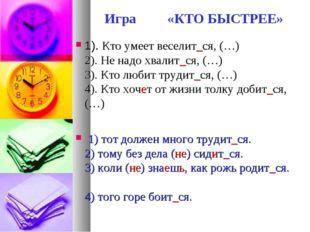 1). Кто умеет веселит_ся, (…) 2). Не надо хвалит_ся, (…) 3). Кто любит трудит