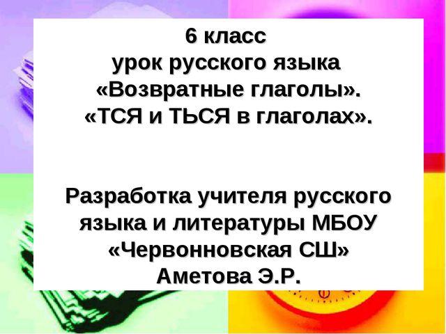 6 класс урок русского языка «Возвратные глаголы». «ТСЯ и ТЬСЯ в глаголах». Ра...