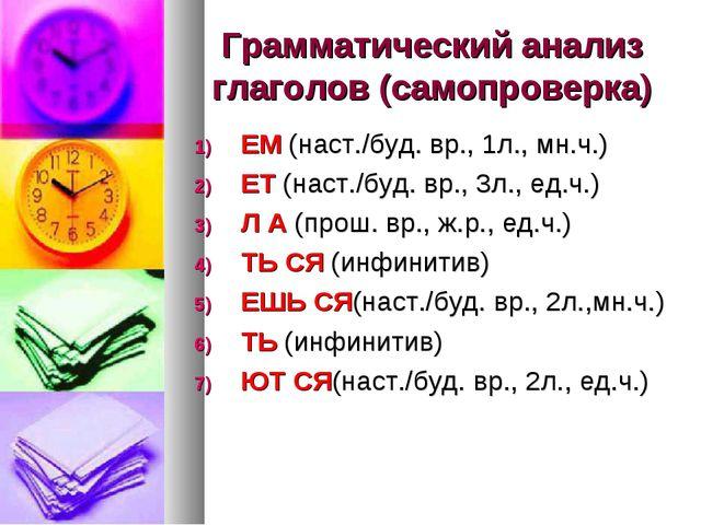 Грамматический анализ глаголов (самопроверка) ЕМ (наст./буд. вр., 1л., мн.ч.)...