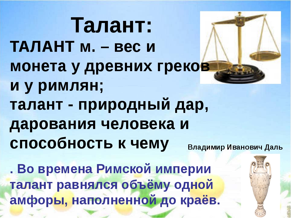 Талант: Владимир Иванович Даль ТАЛАНТ м. – вес и монета у древних греков и у...