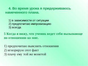 4. Во время урока я придерживаюсь намеченного плана.  1) в зависимости от с