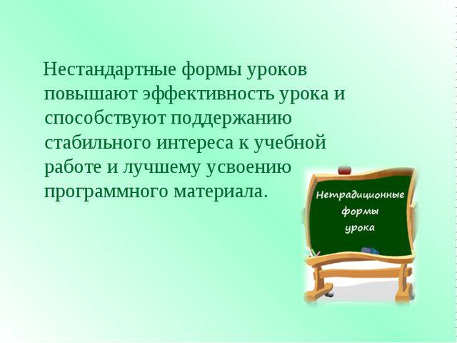 Нестандартные формы уроков повышают эффективность урока и способствуют подде...