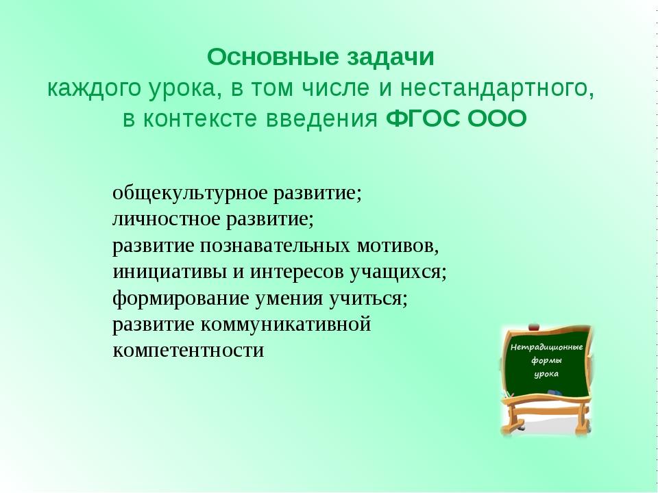 Основные задачи каждого урока, в том числе и нестандартного, в контексте введ...