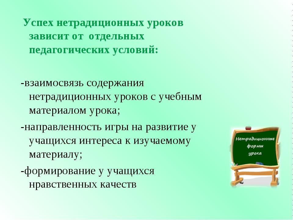 Успех нетрадиционных уроков зависит от отдельных педагогических условий: -вз...