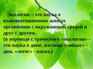 Экология – это наука о взаимоотношениях живых организмов с окружающей средой