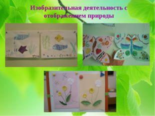 Изобразительная деятельность с отображением природы