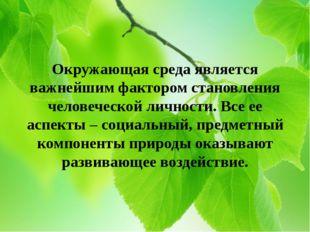 Окружающая среда является важнейшим фактором становления человеческой личност