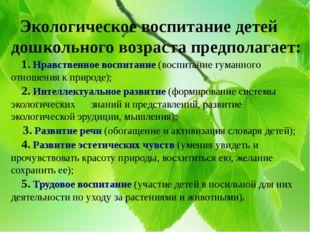 Экологическое воспитание детей дошкольного возраста предполагает: 1. Нравств