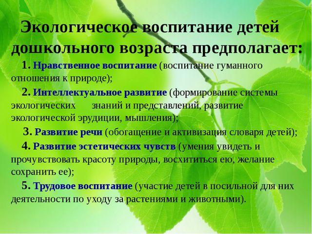 Экологическое воспитание детей дошкольного возраста предполагает: 1. Нравств...