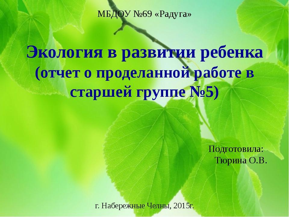 МБДОУ №69 «Радуга» Экология в развитии ребенка (отчет о проделанной работе в...