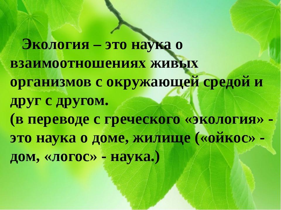 Экология – это наука о взаимоотношениях живых организмов с окружающей средой...