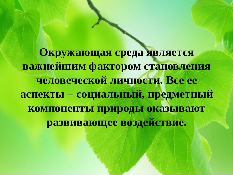 Окружающая среда является важнейшим фактором становления человеческой личност...