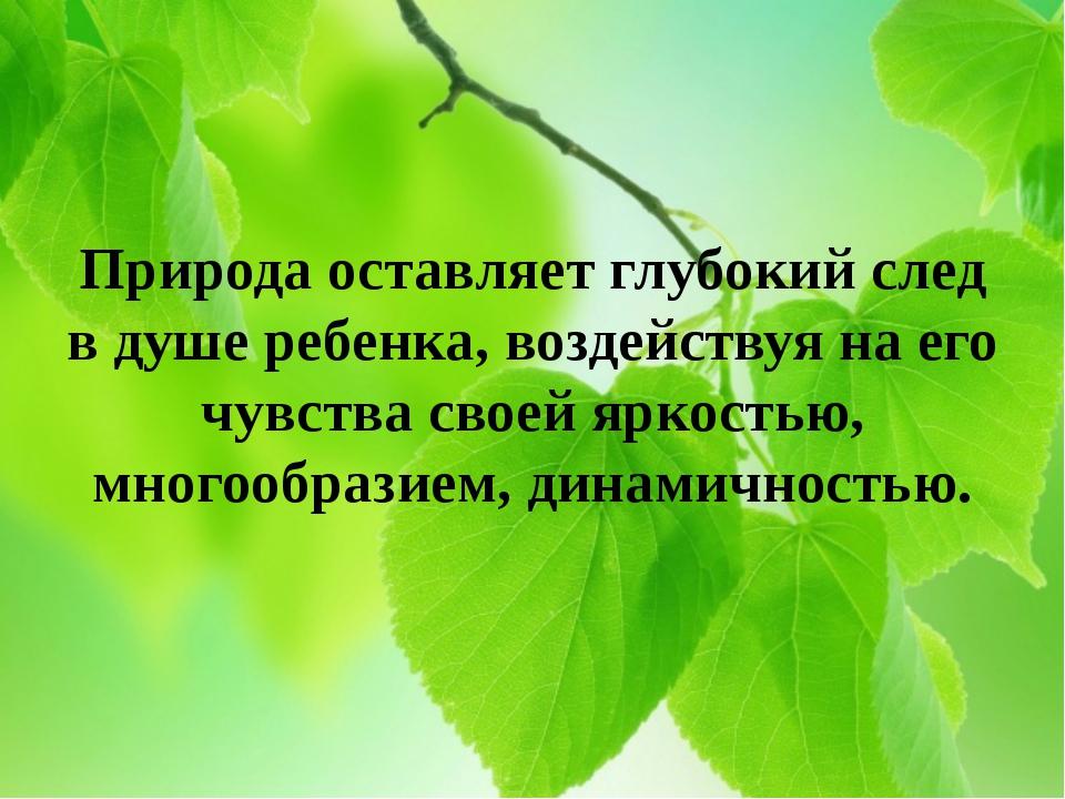 Природа оставляет глубокий след в душе ребенка, воздействуя на его чувства св...