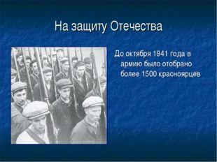 На защиту Отечества До октября 1941 года в армию было отобрано более 1500 кра