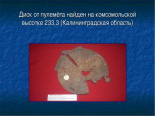 Диск от пулемёта найден на комсомольской высотке 233,3 (Калининградская облас
