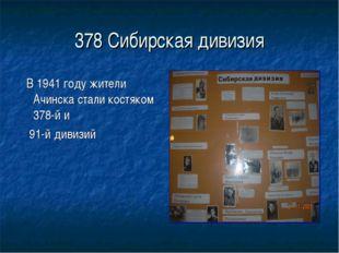 378 Сибирская дивизия В 1941 году жители Ачинска стали костяком 378-й и 91-й