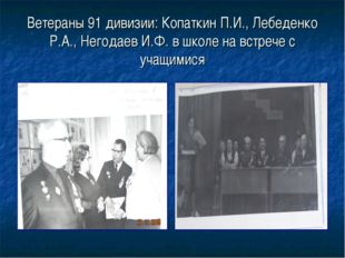 Ветераны 91 дивизии: Копаткин П.И., Лебеденко Р.А., Негодаев И.Ф. в школе на