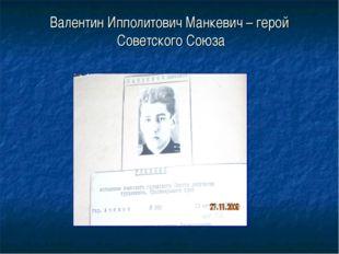 Валентин Ипполитович Манкевич – герой Советского Союза