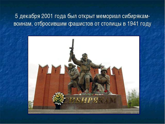 5 декабря 2001 года был открыт мемориал сибирякам-воинам, отбросившим фашисто...