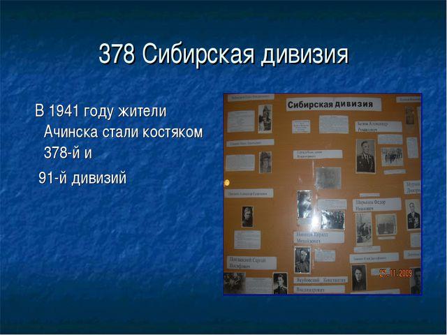 378 Сибирская дивизия В 1941 году жители Ачинска стали костяком 378-й и 91-й...