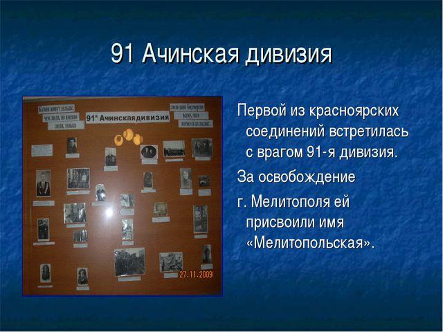 91 Ачинская дивизия Первой из красноярских соединений встретилась с врагом 91...