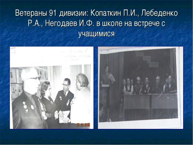 Ветераны 91 дивизии: Копаткин П.И., Лебеденко Р.А., Негодаев И.Ф. в школе на...