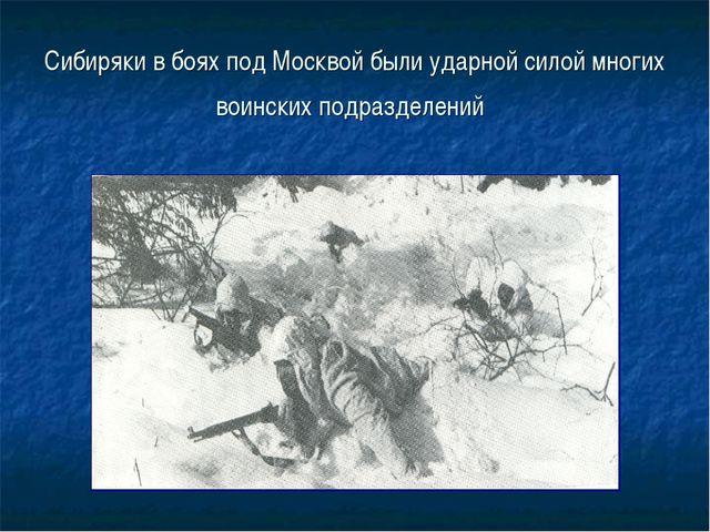 Сибиряки в боях под Москвой были ударной силой многих воинских подразделений