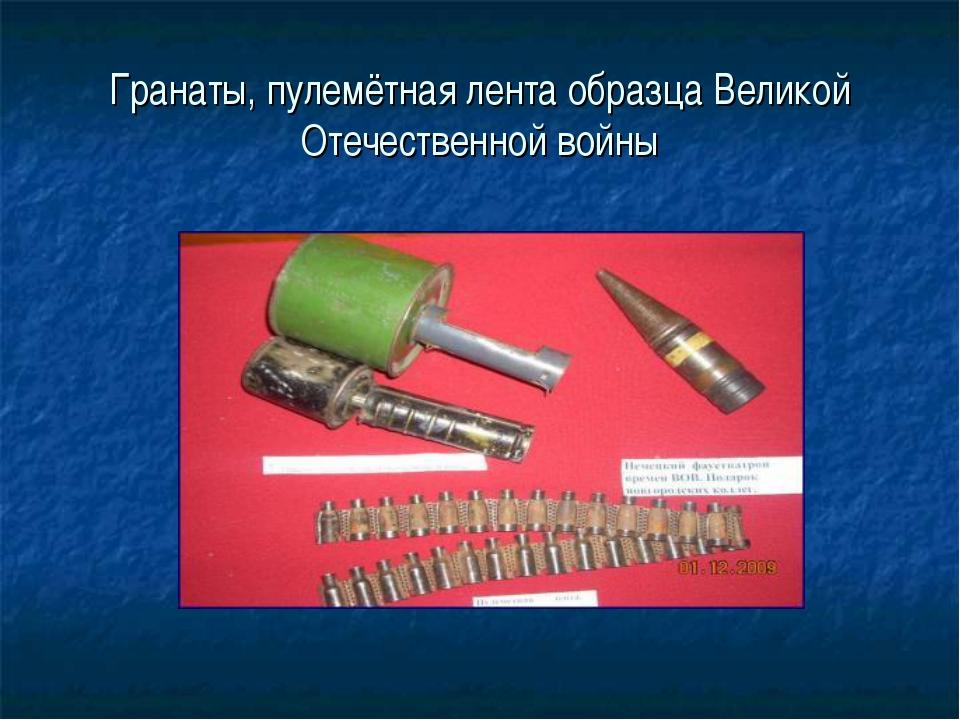 Гранаты, пулемётная лента образца Великой Отечественной войны