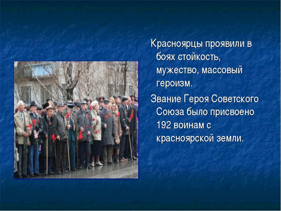 Красноярцы проявили в боях стойкость, мужество, массовый героизм. Звание Гер...