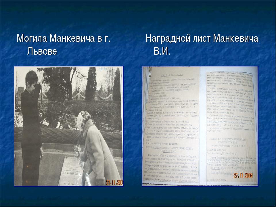 Могила Манкевича в г. Львове Наградной лист Манкевича В.И.
