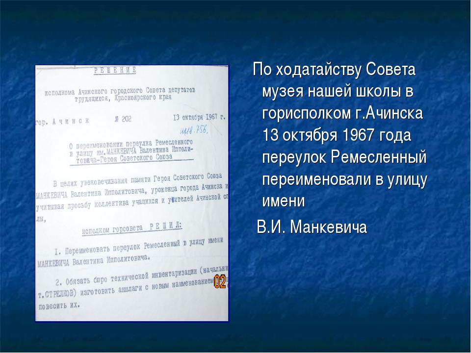 По ходатайству Совета музея нашей школы в горисполком г.Ачинска 13 октября 1...
