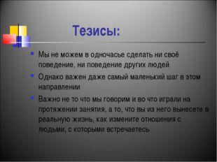 Тезисы: Мы не можем в одночасье сделать ни своё поведение, ни поведение друг