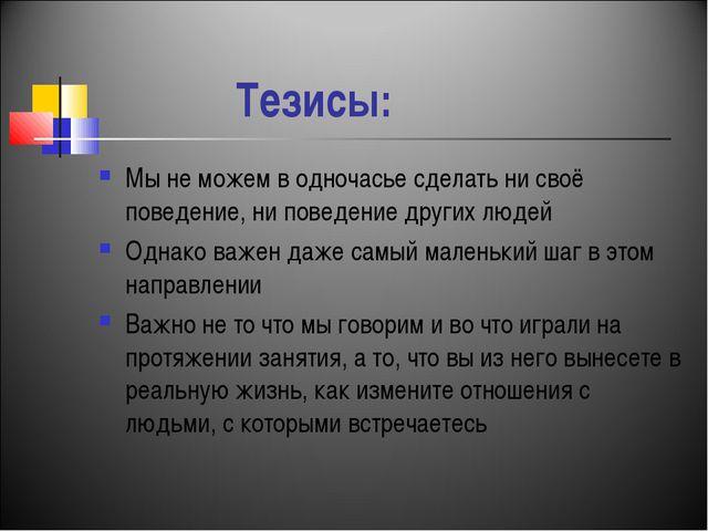 Тезисы: Мы не можем в одночасье сделать ни своё поведение, ни поведение друг...