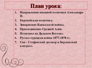 План урока: Направления внешней политики Александра II. Европейская политика.