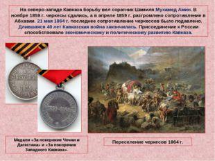 На северо-западе Кавказа борьбу вел соратник Шамиля Мухамед Амин. В ноябре 18