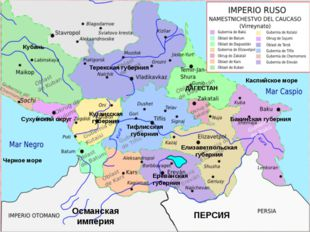 Черное море Каспийское море Елизаветпольская губерния Бакинская губерния Ерев