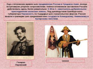 Еще с петровских времен шло продвижение России в Среднюю Азию, всегда встреча
