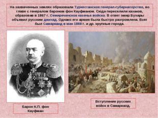На захваченных землях образовали Туркестанское генерал-губернаторство, во гла