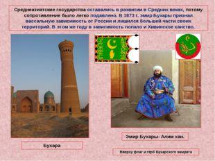 Среднеазиатские государства оставались в развитии в Средних веках, потому соп