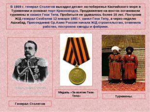 В 1869 г. генерал Столетов высадил десант на побережье Каспийского моря в Тур