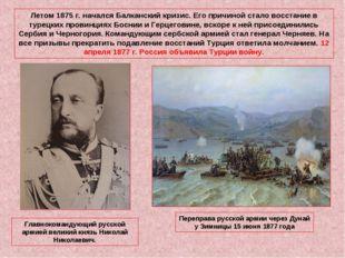 Летом 1875 г. начался Балканский кризис. Его причиной стало восстание в турец