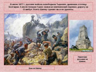 В июне 1877 г. русские войска освободили Тырново, древнюю столицу Болгарии. 5
